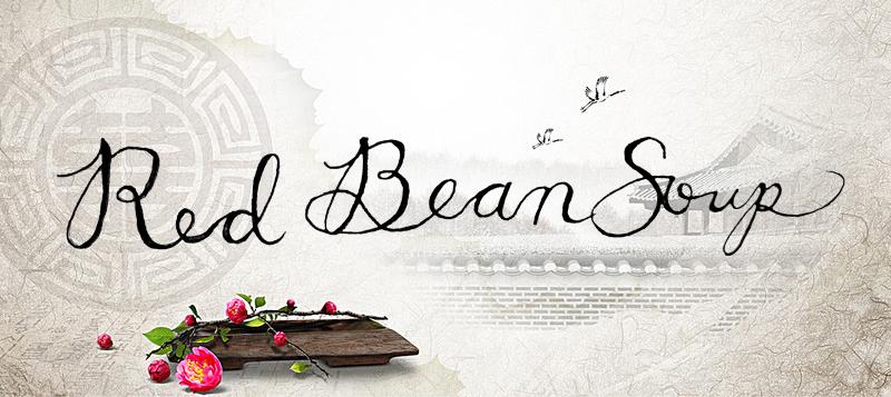 red bean soup lettering.jpg